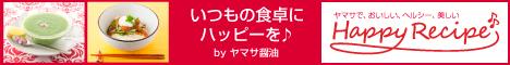 Happy Recipe♪♪ 【ヤマサ醤油株式会社】